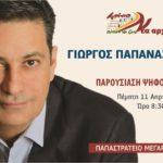Την Πέμπτη 11 Απριλίου η παρουσίαση ψηφοδελτίου του Γιώργου Παπαναστασίου