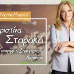 Το ολοκληρωμένο Πρόγραμμα του Συνδυασμού «Αγρίνιο Μπορείς» της Χριστίνας Σταρακά