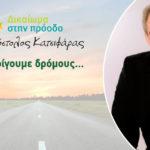 Αυτοί παίρνουν τις 5 έδρες με τον Απόστολο Κατσιφάρα στην Αιτωλοακαρνανία