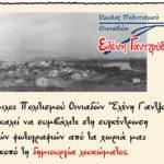 Ο Όμιλος Πολιτισμού Οινιαδών «Ελένη Γαντζούδη» δημιουργεί ένα λαογραφικό λεύκωμα