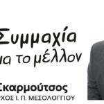 Παντελής Σκαρμούτσος: «Τα πρώτα μας μέτρα μετά τις εκλογές»
