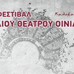Το πρόγραμμα του 33ου Φεστιβάλ Αρχαίου Θεάτρου Οινιαδών