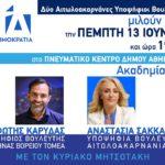 Δυο Αιτωλοακαρνάνες υποψήφιοι βουλευτές συνομιλούν στην Αθήνα!
