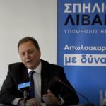 Σπήλιος Λιβανός: «Στις 7 Ιουλίου ψηφίζουμε για Αυτοδύναμη Ελλάδα, για Αιτωλοακαρνανία με Δύναμη!»