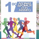 Έρχεται ο 1ος Λαϊκός Αγώνας Δρόμου στον Αστακό
