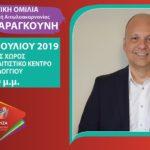 Την Δευτέρα 1 η Ιουλίου η προεκλογική ομιλία του Σταύρου Καραγκούνη στο Μεσολόγγι