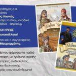 Παρουσίαση βιβλίων του Θωμά Μαυρομμάτη στη Σταμνά