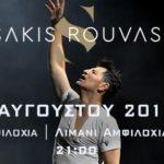 Ο Σάκης Ρουβάς έρχεται για μια μοναδική αυγουστιάτικη συναυλία στην Αμφιλοχία!
