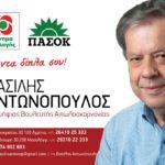Την Πέμπτη η κεντρική προεκλογική ομιλία του Βασίλη Αντωνόπουλου στο Αγρίνιο