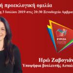 Κεντρική προεκλογική ομιλία στην Αμφιλοχία για την Ηρώ Ζαβογιάννη