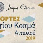 Γιορτές Αγίου Κοσμά Αιτωλού 2019: Το αναλυτικό πρόγραμμα των εκδηλώσεων στο Δήμο Θέρμου