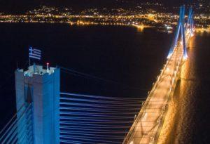 Σημαιοστολισμός & έκτακτες φωταγωγήσεις στη Γέφυρα «Χαρίλαος Τρικούπης»