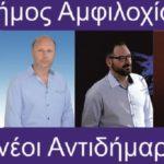 Από τρεις παρατάξεις οι νέοι αντιδήμαρχοι στο Δήμο Αμφιλοχίας