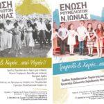 Με «πλούσιο» μουσικοχορευτικό πρόγραμμα και φέτος η Ένωση Ρουμελιωτών Νέας Ιωνίας