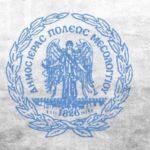 Καταγγελία της Προέδρου Κοινότητας Μεσολογγίου για πλήρης απαξίωση του θεσμού από τη Δημοτική Αρχή