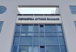 Πράσινα σημεία και γωνίες ανακύκλωσης σε δήμους της Δυτικής Ελλάδας