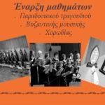 Ξεκινά η νέα μουσική χρονιά της παραδοσιακής χορωδίας «Η Αγία Σκέπη»