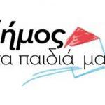 Δήμος για τα Παιδιά μας: «Νέο ήθος και ύφος από τη νέα Δημοτική Αρχή»
