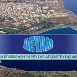 Ρυθμίσεις οφειλών προς την ΔΕΥΑΜ – Πρωτοβουλίες για κοινωνικά δίκαιη λύση στα προβλήματα