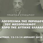 Παρουσίαση του τόμου των Πρακτικών του Συνεδρίου «Η Λογοτεχνία του Μεσοπολέμου στη Δυτική Ελλάδα»