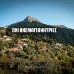 Ενημέρωση και κινητοποίηση για τους νέους αιολικούς σταθμούς στα χωριά του ορεινού Θέρμου