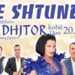 Αλβανικό γλέντι με ζωντανή μουσική διοργανώνεται στο Λεσίνι