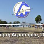 Γιορτή αεροπορίας 2019 στο παλαιό πολιτικό αεροδρόμιο Αγρινίου