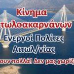 Το «Κίνημα Αιτωλοακαρνάνων» παρουσιάζεται σε επίσημη εκδήλωση στο Αγρίνιο