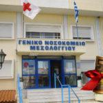 Οικονομική «ένεση» από το Νοσοκομείο Μεσολογγίου προς τη ΔΕΥΑΜ με 184.000€