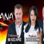 «Σεισμός» κάθε Παρασκευή & Σάββατο με Βελισσάρη και αδέλφια Κατσίγιαννη στο Cabana Live Stage