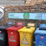 Πώς η διαχείριση απορριμμάτων συνδέεται με τα δημοτικά τέλη