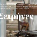 «Σειρήνες»: Ένας μονόλογος για τα χρόνια της Κατοχής στο ΔΗ.ΠΕ.ΘΕ. Αγρινίου