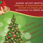 Το πρόγραμμα των Χριστουγέννων 2019 στον Δήμο Ακτίου-Βόνιτσας