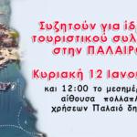 Συζήτηση για την ίδρυση τουριστικού συλλόγου στην Πάλαιρο