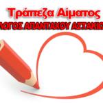 Δημιουργία τράπεζας αίματος από τον Σύλλογο Απανταχού Αστακιωτών