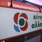 Το ΚΙΝ.ΑΛ. Αιτωλοακαρνανίας καταδικάζει τις ενέργειες της κυβέρνησης για την εκτροπή του Αχελώου