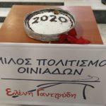 Συνεχίζει τις επιτυχημένες κοινωνικές δράσεις ο Όμιλος Πολιτισμού Οινιαδών «Ελένη Γαντζούδη»
