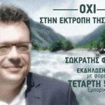 Ο Σωκράτης Φάμελλος έρχεται στο Αγρίνιο σε εκδήλωση κατά της εκτροπής του Αχελώου