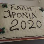 Έρχεται στις 2 Φεβρουαρίου η κοπή πρωτοχρονιάτικης πίτας της ΟΣΥΒΑ