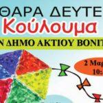 Σε δέκα μέρη τα Κούλουμα στον Δήμο Ακτίου-Βόνιτσας