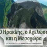 Το ντοκιμαντέρ «Ο Ηρακλής, ο Αχελώος και η Μεσοχώρα» προβάλλεται απόψε στην ΕΡΤ2