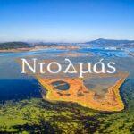 Ντολμάς: Το εντυπωσιακό ψηφιδωτό μέσα στη λιμνοθάλασσα του Αιτωλικού