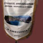 Στις 23 Φεβρουαρίου ο ετήσιος χορός του Σύλλογος Αμφιλοχιωτών Αττικής