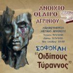 Πρεμιέρα με τη τραγωδία «Οιδίπους Τύραννος» για το Θεατρικό Τμήμα του Ανοιχτού Θεάτρου Αγρινίου