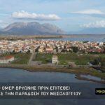 Αφιέρωμα στο Μεσολόγγι από την τηλεοπτική εκπομπή «Μηχανή του Χρόνου»