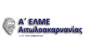 Ανακοίνωση της Α' ΕΛΜΕ Αιτωλοακαρνανίας για το άνοιγμα των σχολείων στο Μεσολόγγι