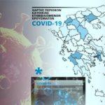 Η Αιτωλοακαρνανία στους 26 νομούς της χώρας που παραμένουν αλώβητοι από τον κορωνοϊό