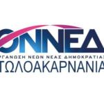 Τα ονόματα του νέου Νομαρχιακού Συμβουλίου της ΟΝΝΕΔ Αιτωλοακαρνανίας