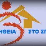 Η «Βοήθεια στο Σπίτι» του Δήμου Θέρμου δίπλα στους δημότες
