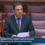 Η ομιλία του βουλευτή Δημήτρη Κωνσταντόπουλου για το Πολυνομοσχέδιο του ΥΠΕΝ